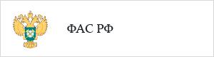 ФАС РФ