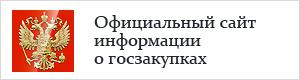 Официальный сайт информации  о госзакупках